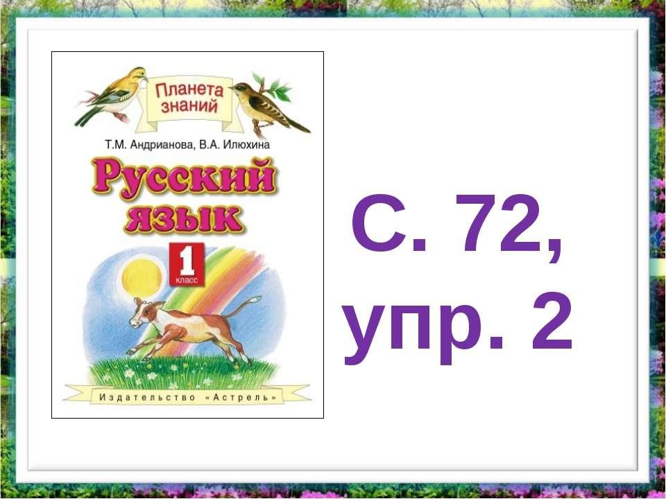 С. 72, упр. 2