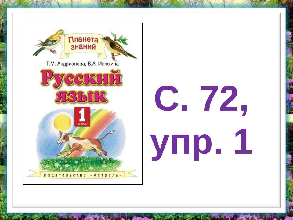 С. 72, упр. 1