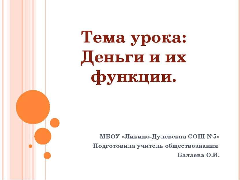 Тема урока: Деньги и их функции. МБОУ «Ликино-Дулевская СОШ №5» Подготовила у...