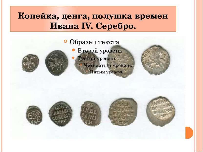 Копейка, денга, полушка времен Ивана IV. Серебро.