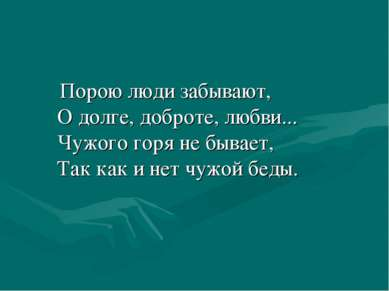 Порою люди забывают, О долге, доброте, любви... Чужого горя не бывает, Так ка...