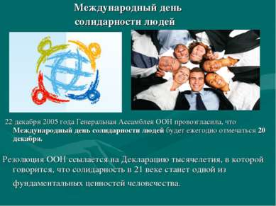 Международный день солидарности людей 22 декабря 2005 года Генеральная Ассамб...