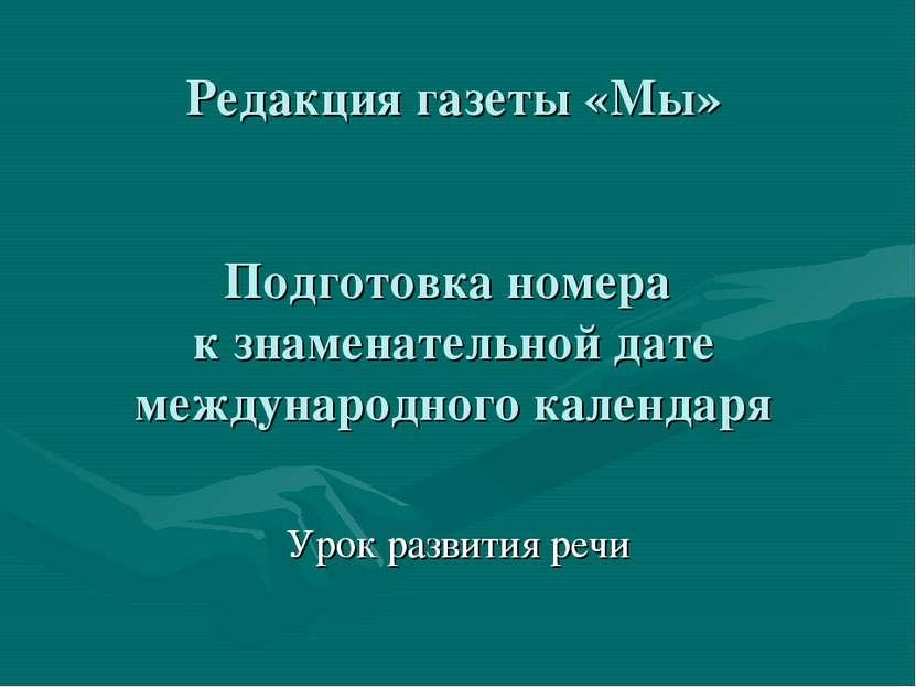 Редакция газеты «Мы» Подготовка номера к знаменательной дате международного к...