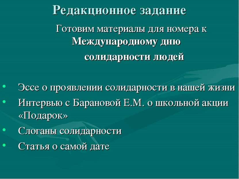Редакционное задание Готовим материалы для номера к Международному дню солида...