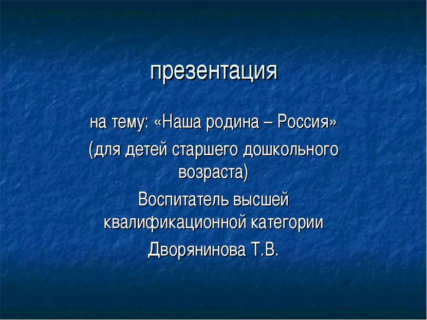 презентация на тему: «Наша родина – Россия» (для детей старшего дошкольного в...