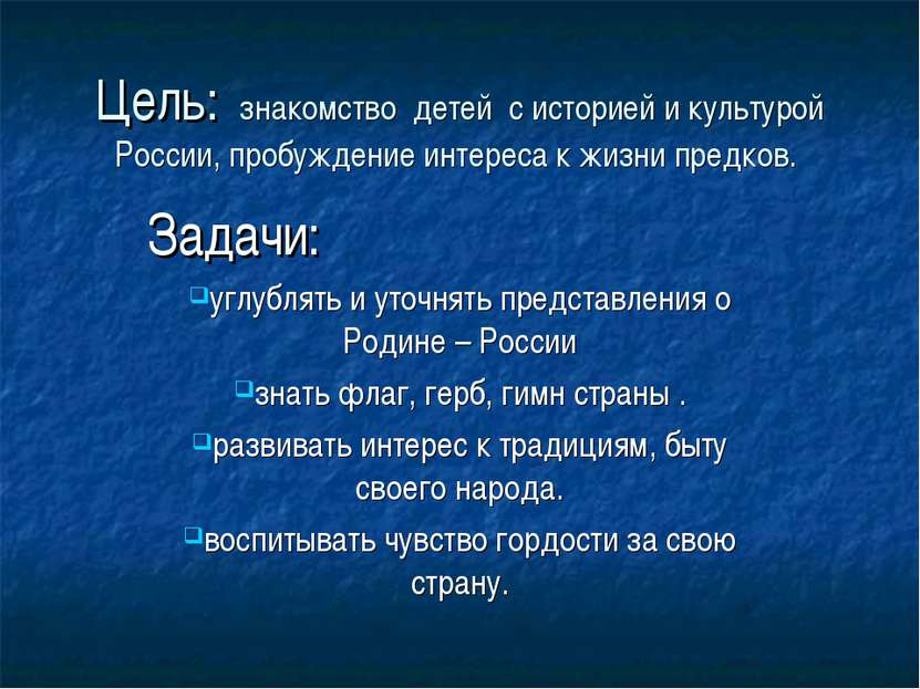 Цель: знакомство детей с историей и культурой России, пробуждение интереса к ...