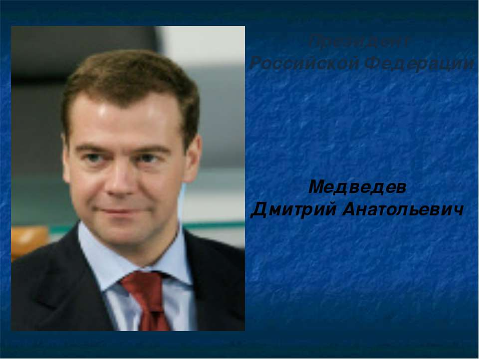Президент Российской Федерации Медведев Дмитрий Анатольевич