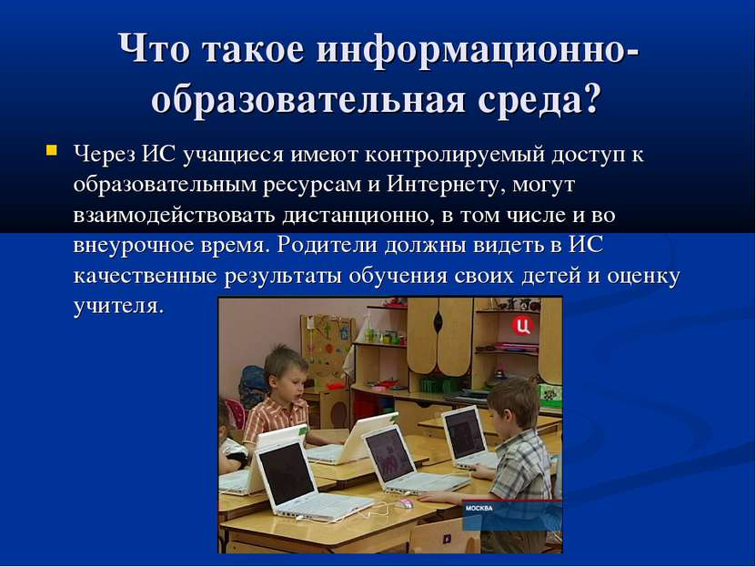 Что такое информационно-образовательная среда? Через ИС учащиеся имеют контро...