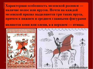 Характерная особенность мезенской росписи — наличие полос или ярусов. Почти н...