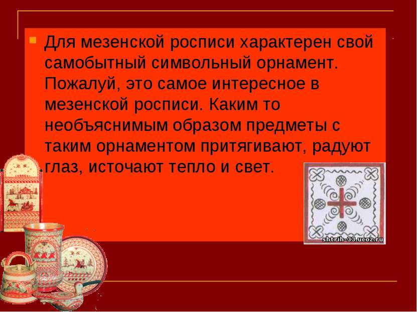 Для мезенской росписи характерен свой самобытный символьный орнамент. Пожалуй...