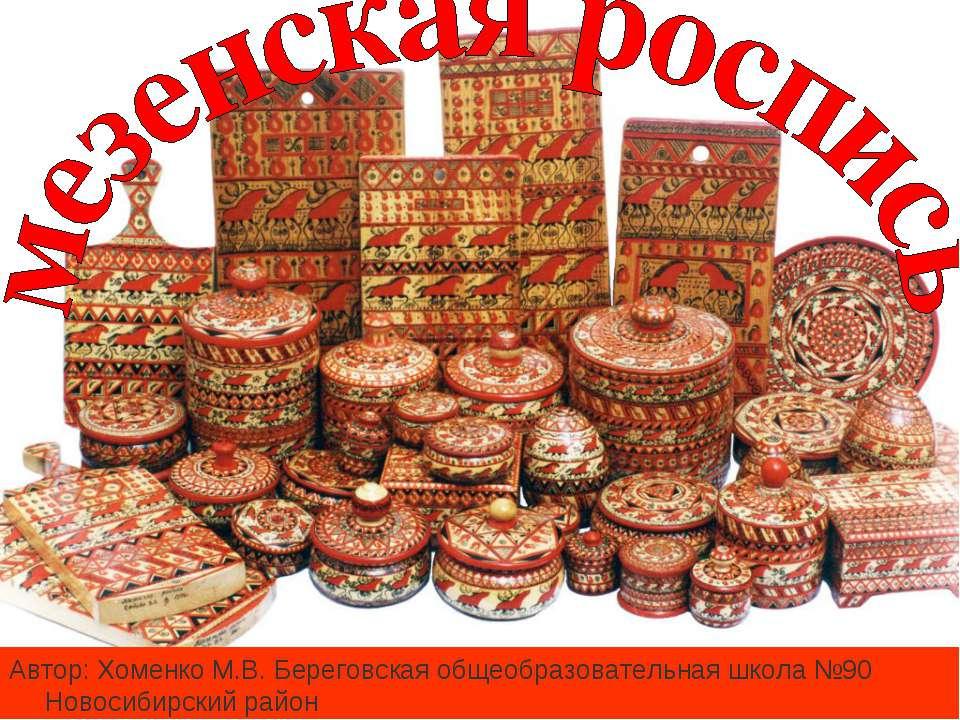 Автор: Хоменко М.В. Береговская общеобразовательная школа №90 Новосибирский р...