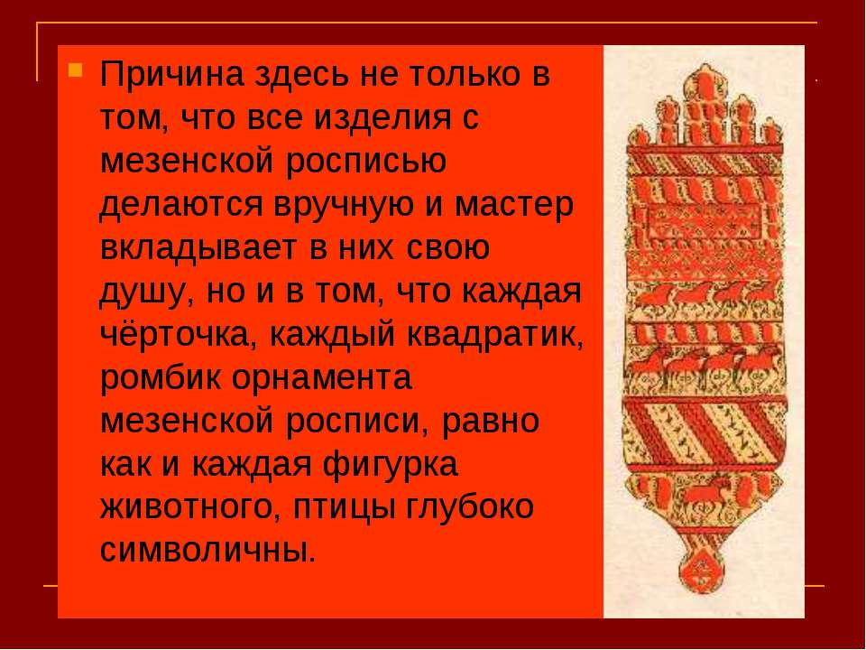 Причина здесь не только в том, что все изделия с мезенской росписью делаются ...