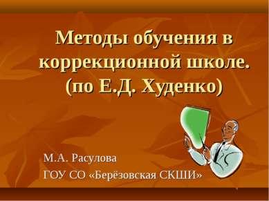 Методы обучения в коррекционной школе. (по Е.Д. Худенко) М.А. Расулова ГОУ СО...