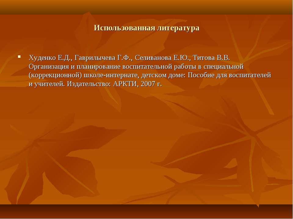 Использованная литература Худенко Е.Д., Гаврилычева Г.Ф., Селиванова Е.Ю., Ти...