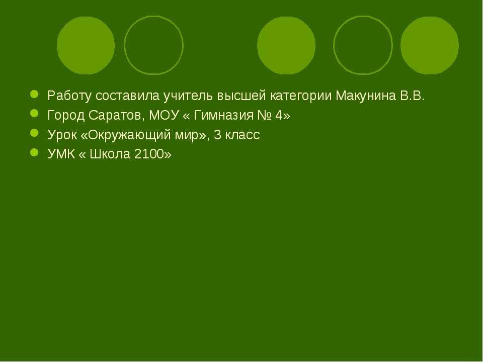 Работу составила учитель высшей категории Макунина В.В. Город Саратов, МОУ « ...