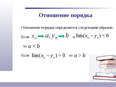 Отношение порядка определяется следующим образом. Если и то Если то Отношение...