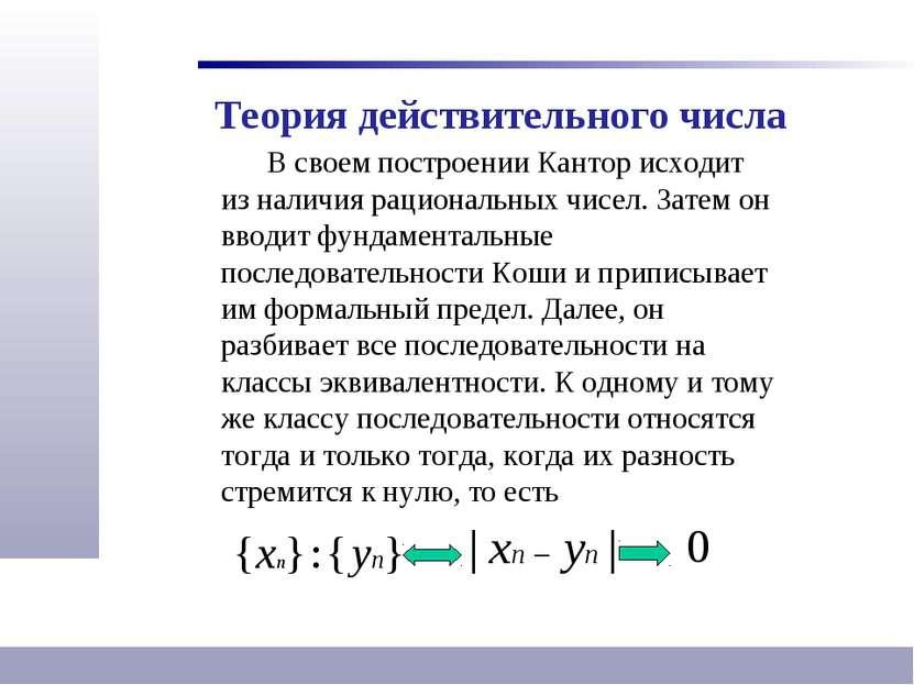 Теория действительного числа В своем построении Кантор исходит из наличия рац...