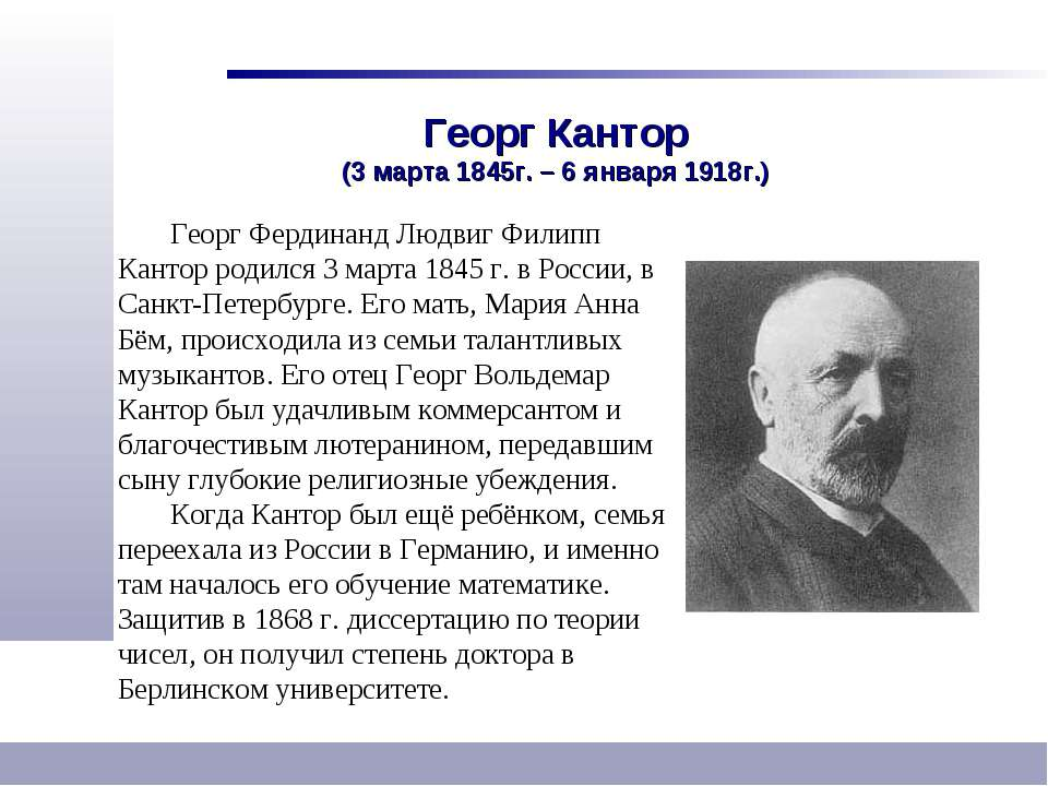 Георг Кантор (3 марта 1845г. – 6 января 1918г.)  Георг Фердинанд Людвиг Фили...