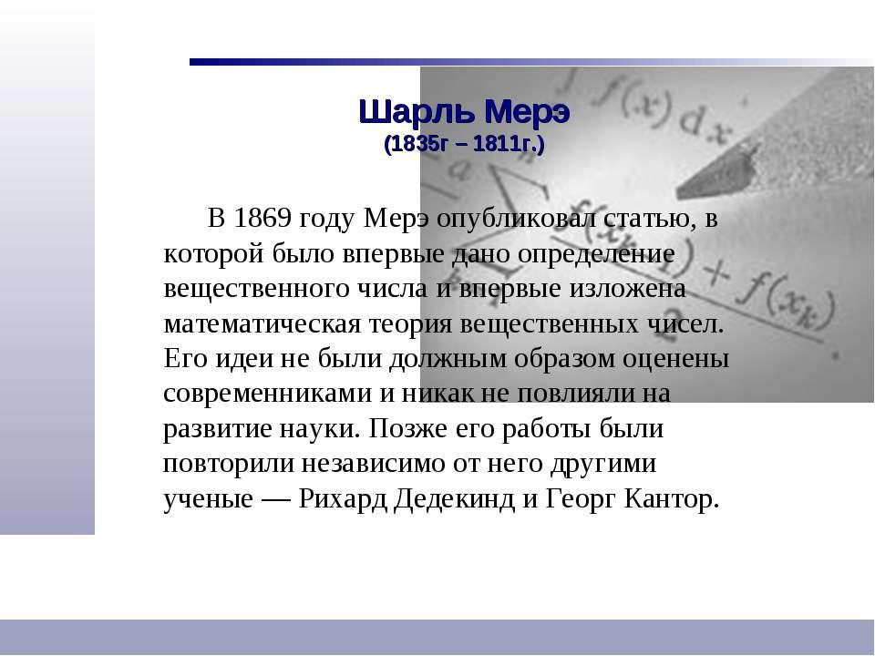 Шарль Мерэ (1835г – 1811г.) В 1869 году Мерэ опубликовал статью, в которой бы...