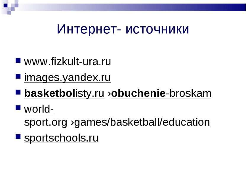 Интернет- источники www.fizkult-ura.ru images.yandex.ru basketbolisty.ru›ob...