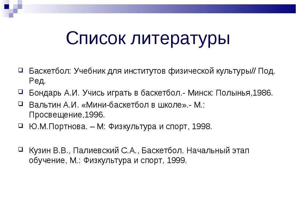 Список литературы Баскетбол: Учебник для институтов физической культуры// Под...