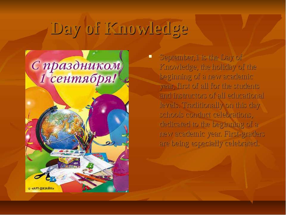 Day of Knowledge September,1 is the Day of Knowledge, the holiday of the begi...
