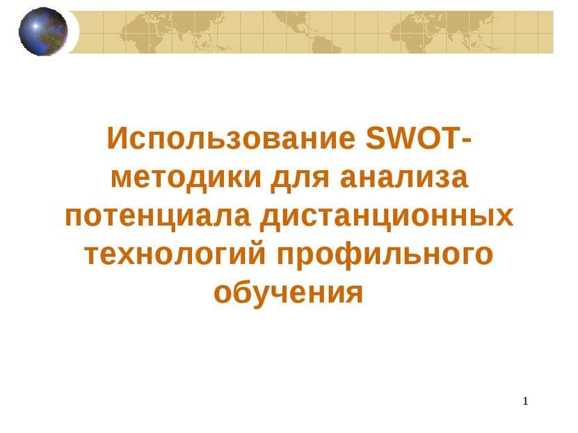 * Использование SWOT-методики для анализа потенциала дистанционных технологий...