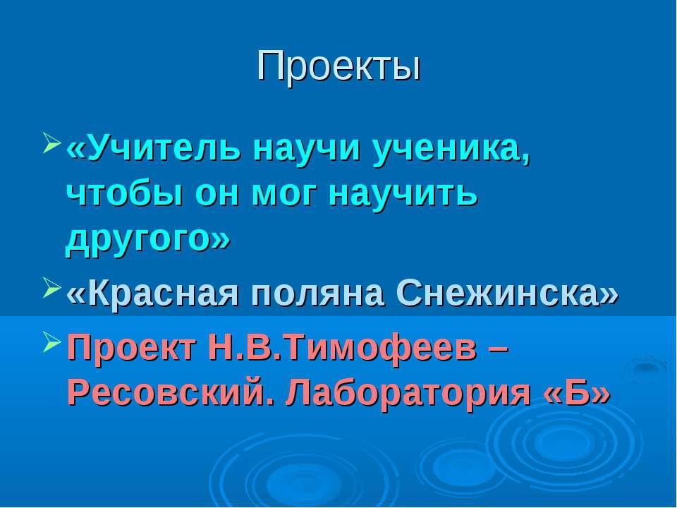 Проекты «Учитель научи ученика, чтобы он мог научить другого» «Красная поляна...