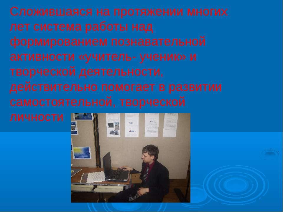 Сложившаяся на протяжении многих лет система работы над формированием познава...