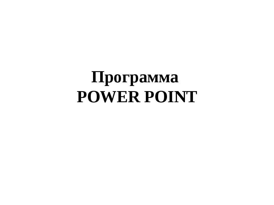 Программа POWER POINT