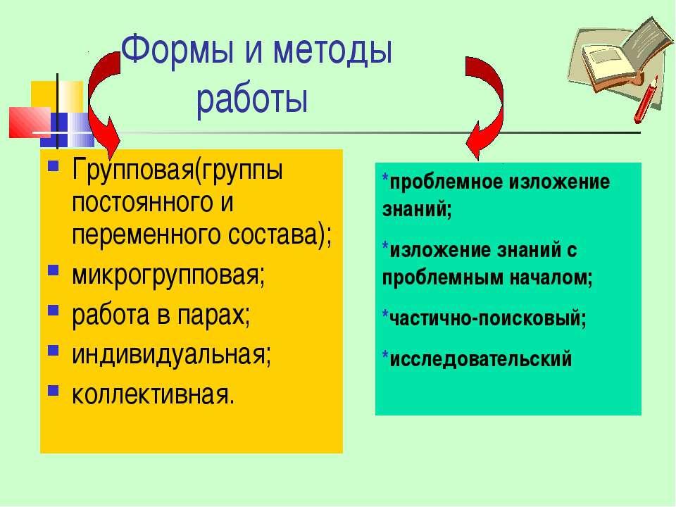 Формы и методы работы Групповая(группы постоянного и переменного состава); ми...