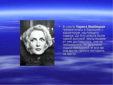 В школе Лариса Вербицкая превратилась в барышню с характером, настоящего лиде...