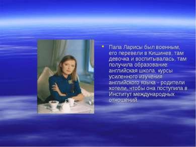 Папа Ларисы был военным, его перевели в Кишинев, там девочка и воспитывалась,...