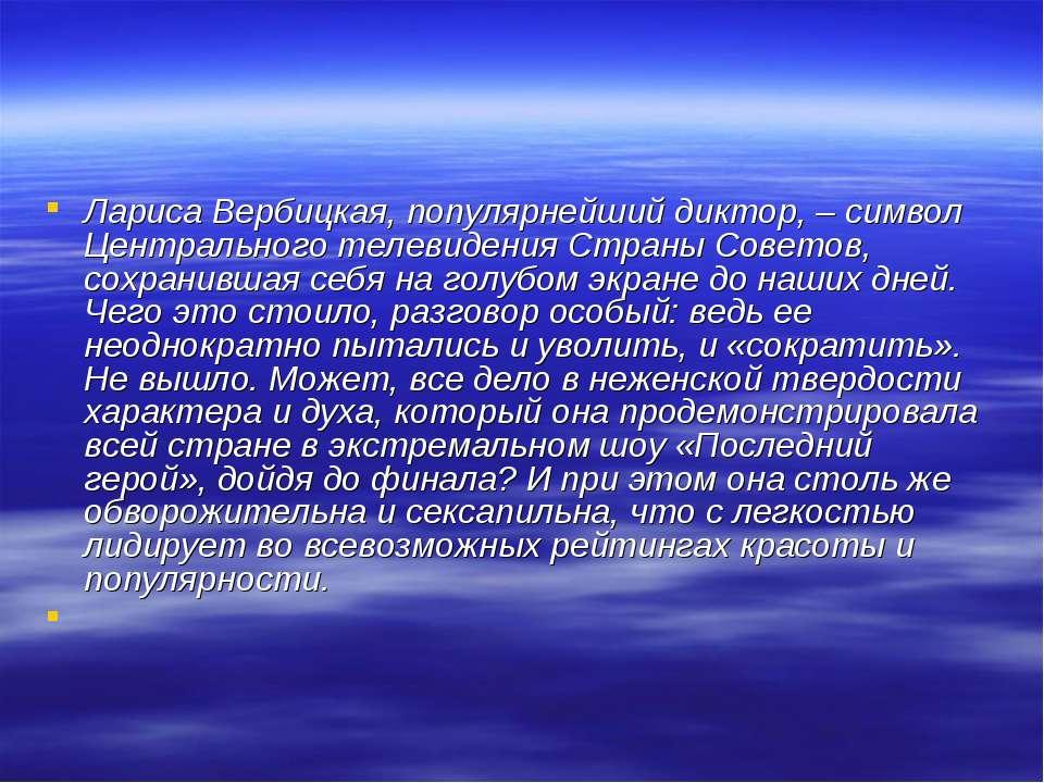 Лариса Вербицкая, популярнейший диктор, – символ Центрального телевидения Стр...