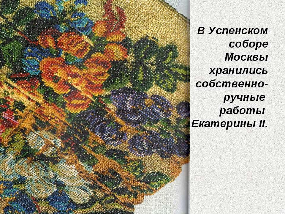 В Успенском соборе Москвы хранились собственно- ручные работы Екатерины II.
