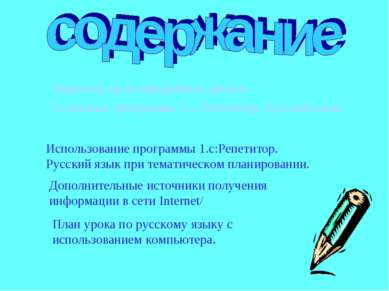 Перечень мультимедийных дисков. Установка программы 1 с: Репетитор. Русский я...