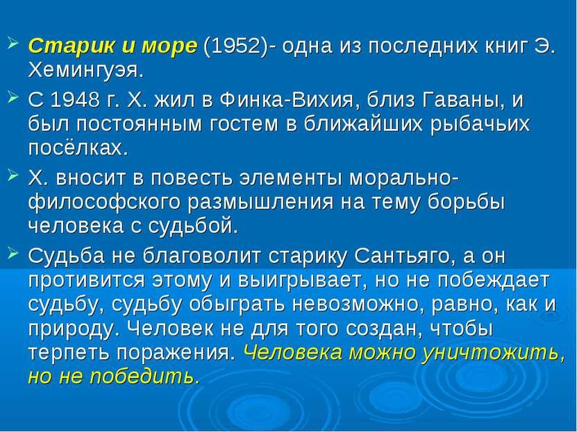 Старик и море (1952)- одна из последних книг Э. Хемингуэя. С 1948 г. Х. жил в...