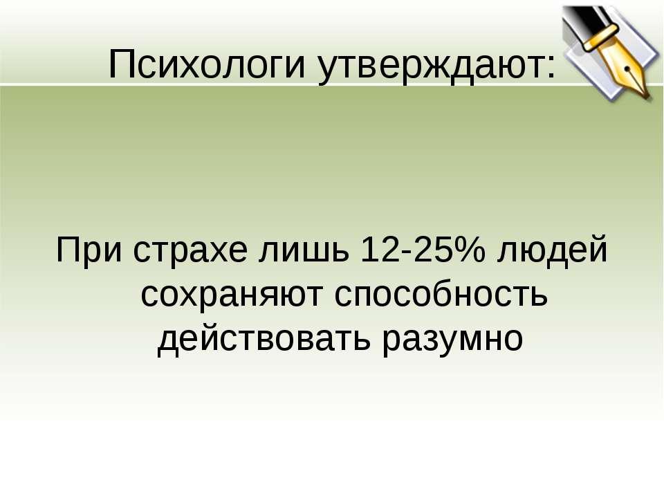 Психологи утверждают: При страхе лишь 12-25% людей сохраняют способность дейс...