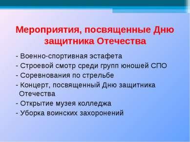 Мероприятия, посвященные Дню защитника Отечества - Военно-спортивная эстафета...