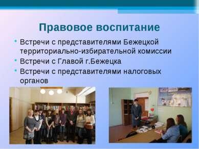 Правовое воспитание Встречи с представителями Бежецкой территориально-избират...