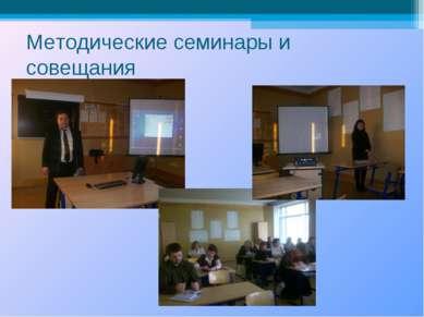 Методические семинары и совещания