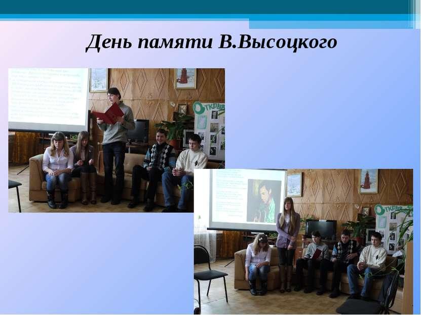 День памяти В.Высоцкого
