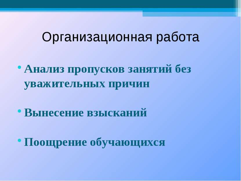 Организационная работа Анализ пропусков занятий без уважительных причин Вынес...