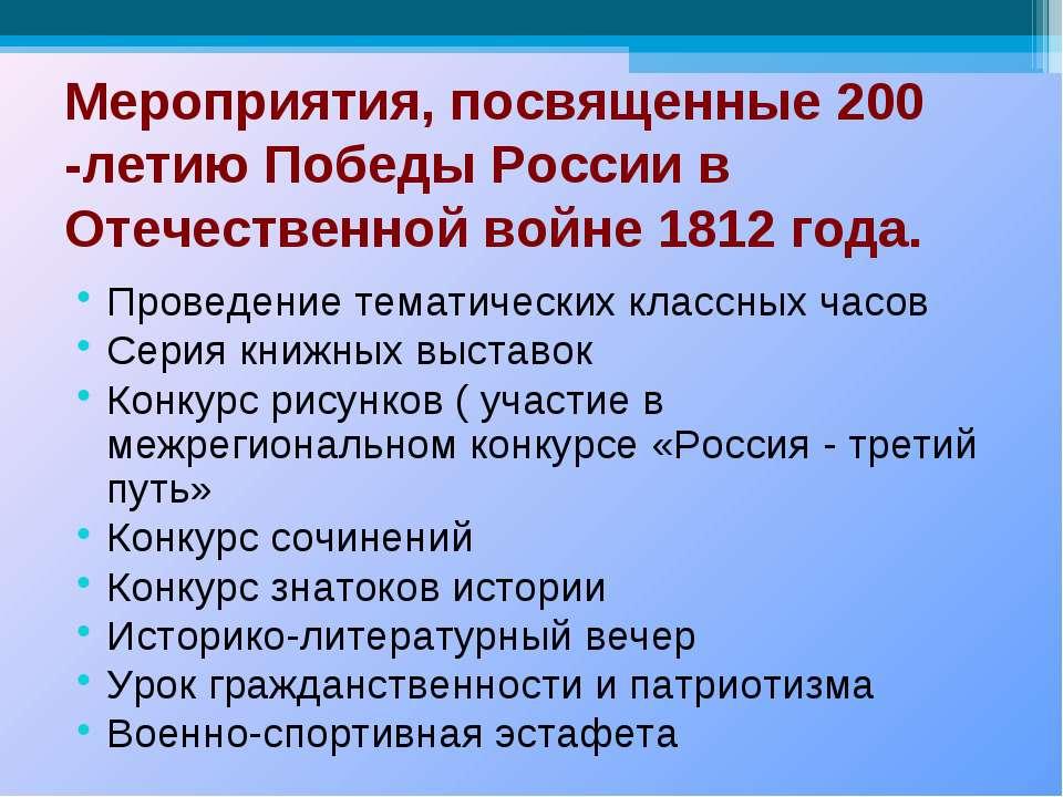 Мероприятия, посвященные 200 -летию Победы России в Отечественной войне 1812 ...