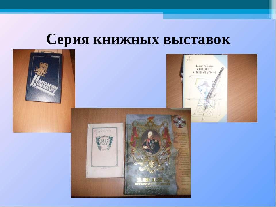Серия книжных выставок