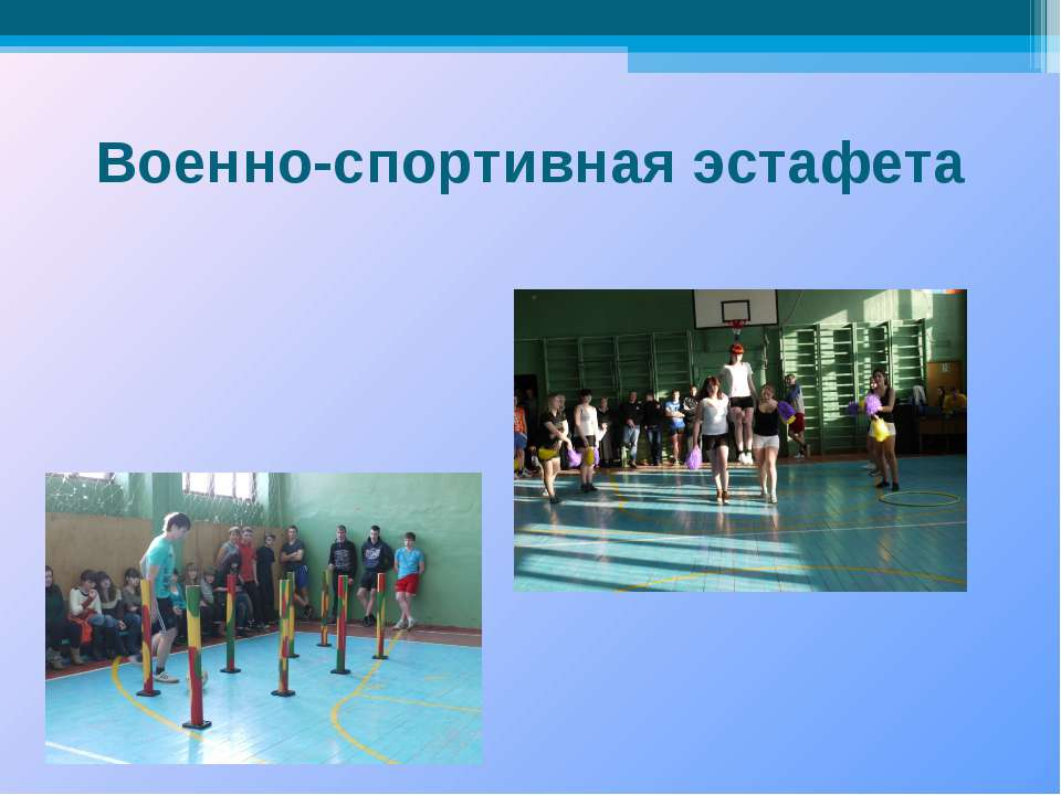 Военно-спортивная эстафета