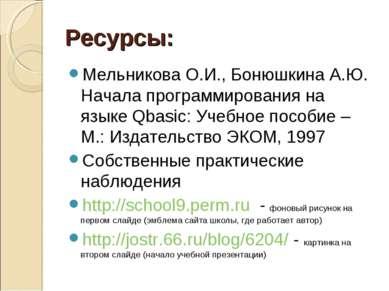 Ресурсы: Мельникова О.И., Бонюшкина А.Ю. Начала программирования на языке Qba...
