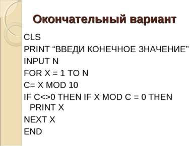 """Окончательный вариант CLS PRINT """"ВВЕДИ КОНЕЧНОЕ ЗНАЧЕНИЕ"""" INPUT N FOR X = 1 T..."""
