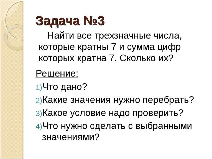 Задача №3 Решение: Что дано? Какие значения нужно перебрать? Какое условие на...