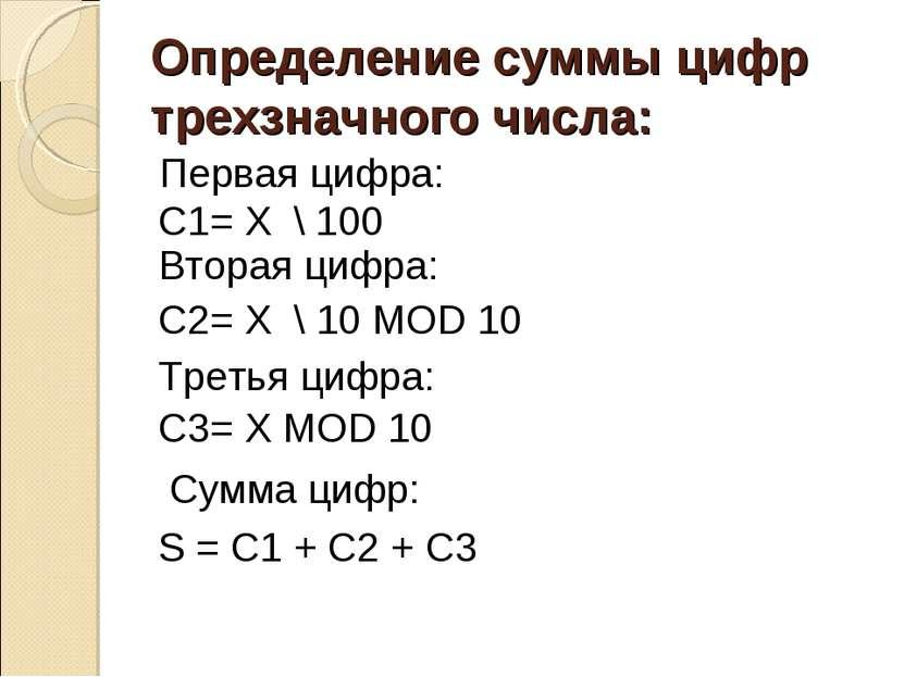 Определение суммы цифр трехзначного числа: Первая цифра: C1= X \ 100 Вторая ц...